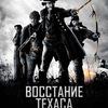 Сериал Восстание Техаса | смотреть онлайн