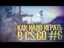 Как надо играть в CS GO 16 Serj Beav se Гавер Лайкер Веселая нарезка