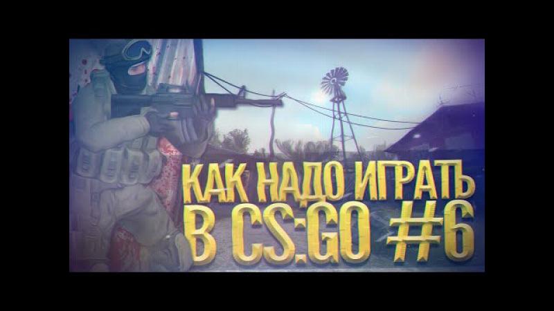 Как надо играть в CS GO 16 (Serj, Beav!se, Гавер, Лайкер, Веселая нарезка)