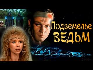 ПОДЗЕМЕЛЬЕ ВЕДЬМ -1990 год (фантастика, приключения, боевик) Доброе Кино