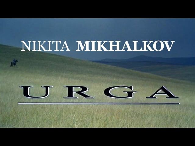 УРГА / Художественный фильм (1991) | URGA / Feature film » Freewka.com - Смотреть онлайн в хорощем качестве