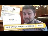 Блогер GConstr в восторге! Макс Брандт: Окей, Яндекс. От Макса Брандта