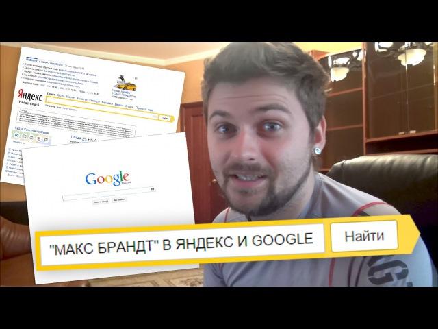 Блогер GConstr в восторге! Макс Брандт: Окей, Яндекс. От Ольги Матвея