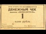 Вася Обломов - Чтоб рубль стоял, и деньги были!