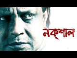 Naxal | Theatrical Trailer | Bengali Movie 2015 | Mithun Chakraborty