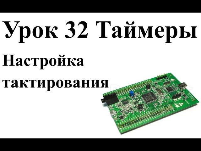 Урок 32 Настройка тактирования таймеров