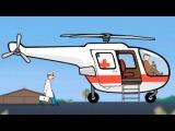 Мультфильм Конструктор - Вертолет скорой помощи- мультик для детей Большая Сборка