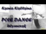 Танец на шесте. Pole Dance. Ksenia Kislitsina. Sky Dance studio. Ulyanovsk