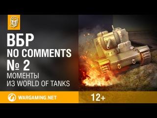 ВБР: No Comments 2. Смешные моменты World of Tanks