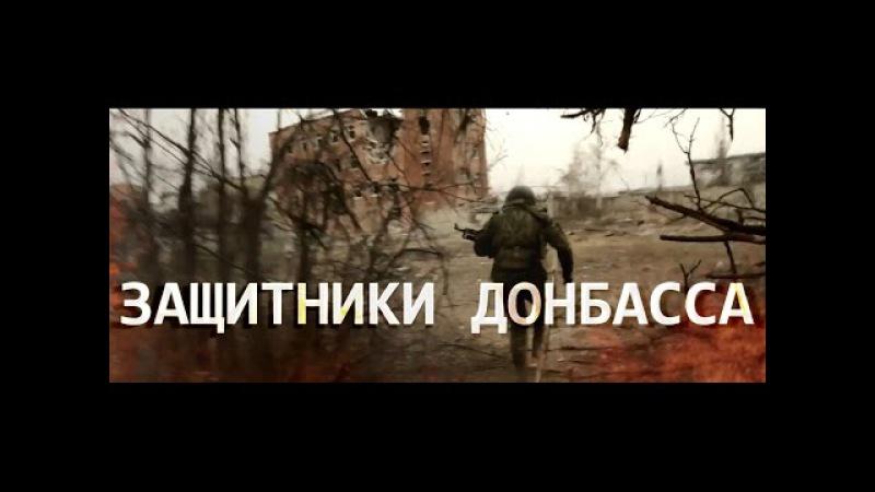 Защитники Донбасса -