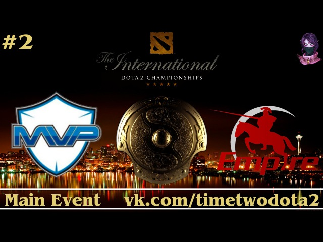 Highlights MVP vs Team Empire 2 (bo3) | The International 5 Main Event Day 2 (05.08.2015)