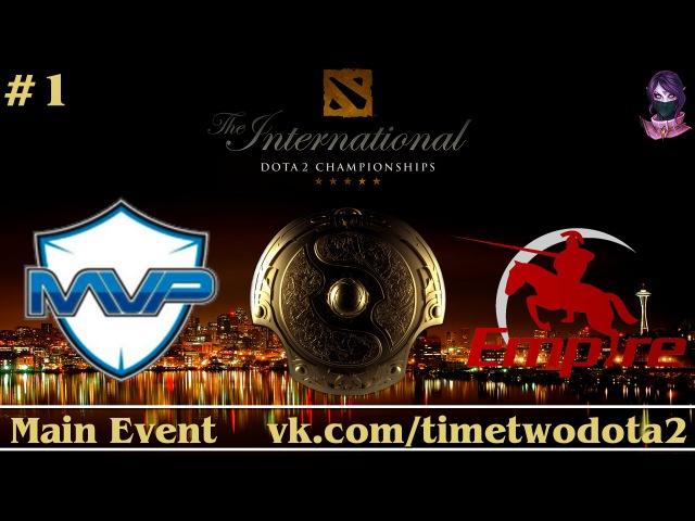 Highlights MVP vs Team Empire 1 (bo3) | The International 5 Main Event Day 2 (05.08.2015)