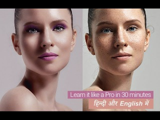 хPhotoshop Tutorial-portrait retouching Hindi and English\\ш0