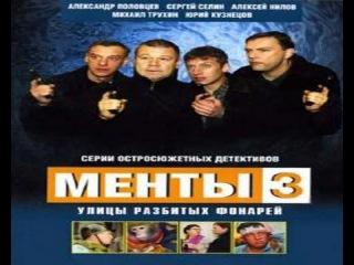 Менты 3: Улицы разбитых фонарей 13 сезон серия 17 детектив ,криминал смотреть онлайн