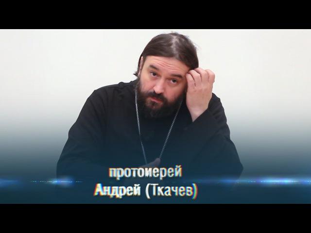 Протоиерей Андрей (Ткачев) - Основы духовной жизни