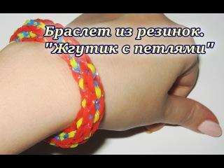 Очень красивый браслет из резинок.