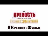 КРЕПОСТЬ. ЩИТОМ и МЕЧОМ - Семён Трескунов и Алиса Кожикина