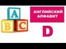 4. Английский алфавит для детей буква d