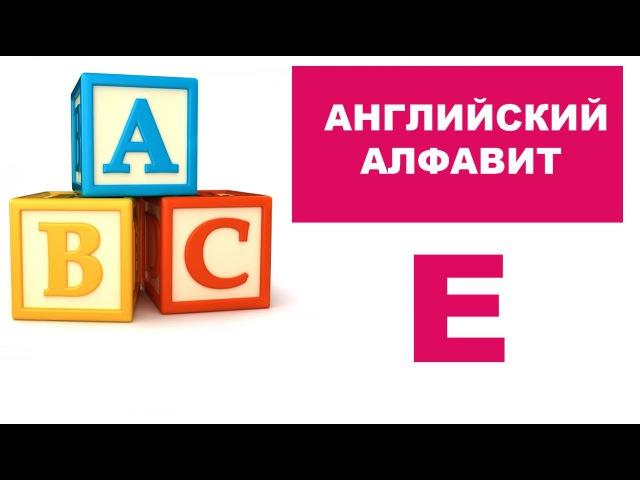 5. Английский алфавит: буква E