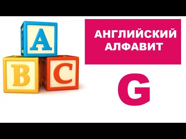 7. Английский алфавит: буква G