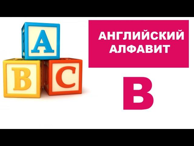 2. Алфавит для малышей. Буква B