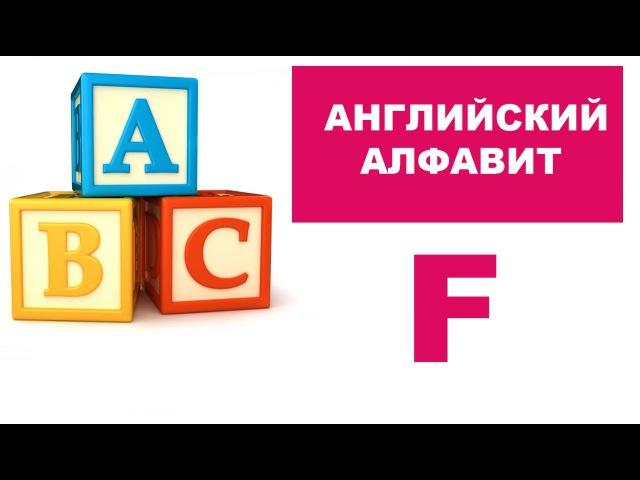6. Английский алфавит: буква F