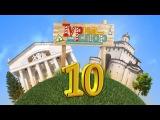 Тур на спор № 10