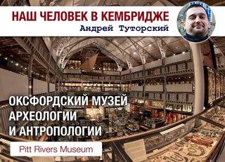 Оксфордский музей археологии и...