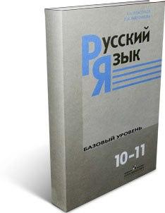 Русский язык:<br>базовый уровень 10-11 классы