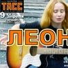 9 апреля. Леона -- Концерт в Барнауле