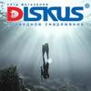 Интернет-магазин подводного снаряжения | Дискус