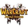 """Ролевая игра """"WarCraft. Эпоха героев"""" - 2016"""