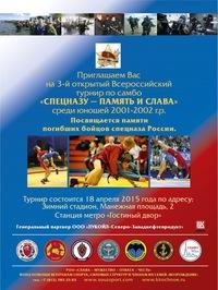 Всероссийский турнир по самбо ПАМЯТЬ И СЛАВА