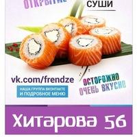 Ваби Саби - Доставка суши, роллов | Новокузнецк