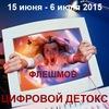 Флешмоб ЦИФРОВОЙ ДЕТОКС