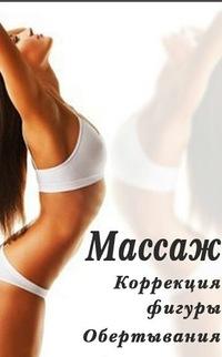 масаж новосибирск спродолжением