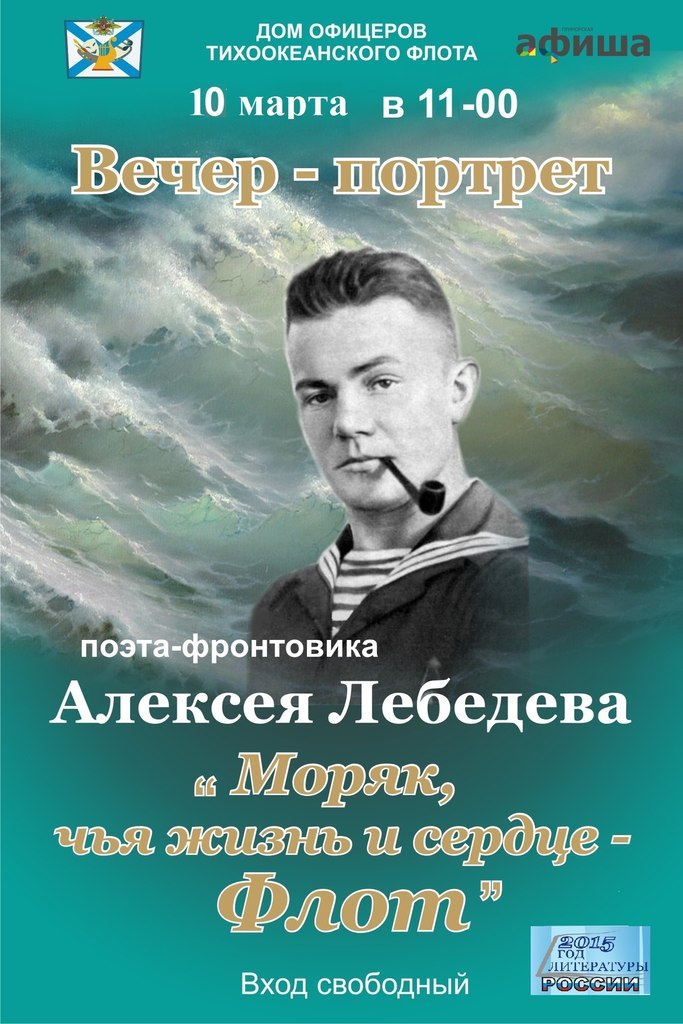 Афиша Владивосток Вечер-портрет Алексея Лебедева