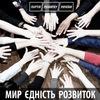 Партия развития Украины/Партія розвитку України