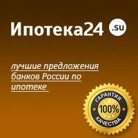 Отзывы об ипотечных кредитах банка «ВТБ 24», мнения