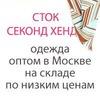 Ариэль — stock и second hand оптом в Москве