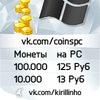 FIFA 15 / МОНЕТЫ НА PC / 100.000 - 125 РУБЛЕЙ