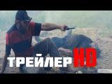 Хозяин джунглей — Русский трейлер 2015