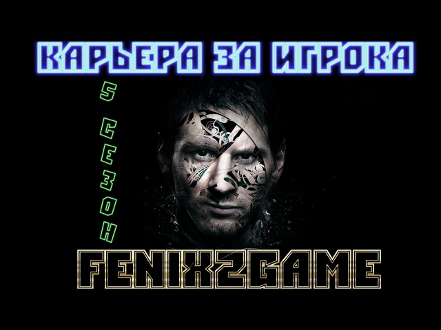 FIFA 15 Карьера за игрока 92
