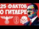 25 интересных фактов о Гитлере которых вы не знали