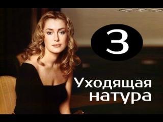 Уходящая натура 3 серия 2014 Драма,Мелодрама, фильм, кино, сериал