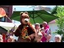 Маша и Медведь в гостях у Машеньки