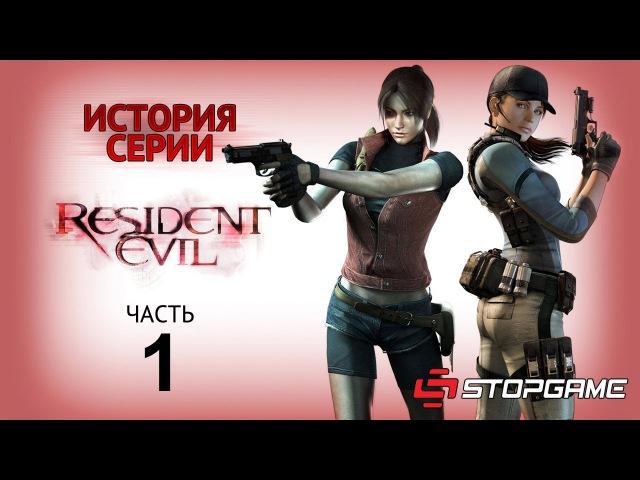 История серии Resident Evil часть 1