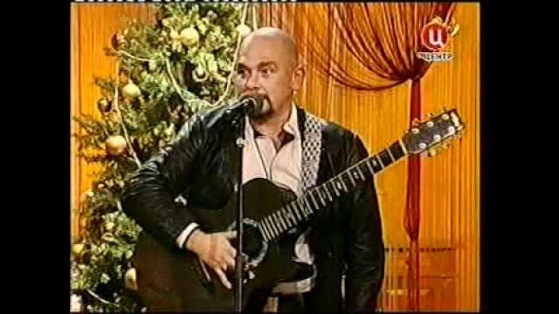 Сергей Трофимов О бардах и олигархах Приют комедиантов Новый год, 2012