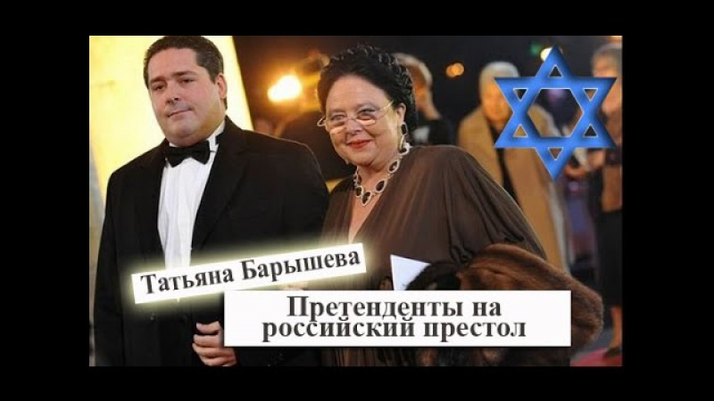 Претенденты на российский престол Татьяна Барышева