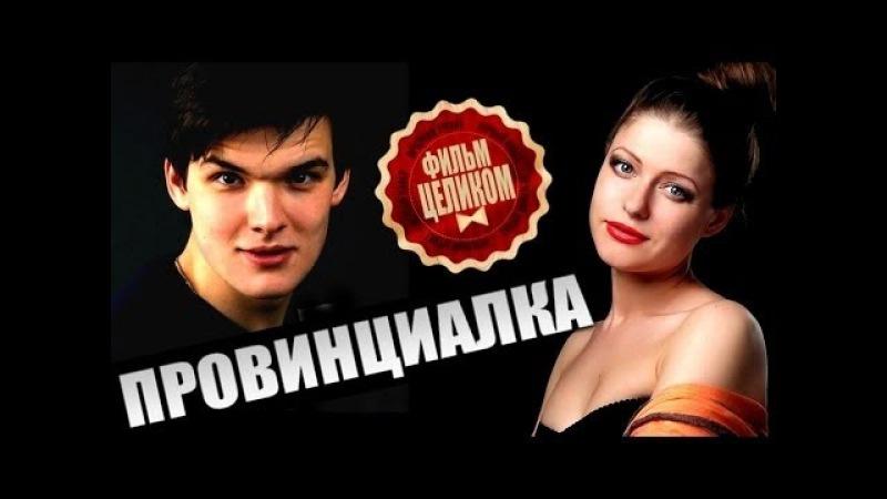 Провинциалка 1 2 3 4 серия 2015 Фильм целиком Мелодрама Сериал Новинка
